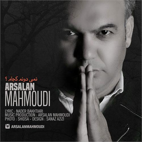 ارسلان محمودی نمی دونم کجام