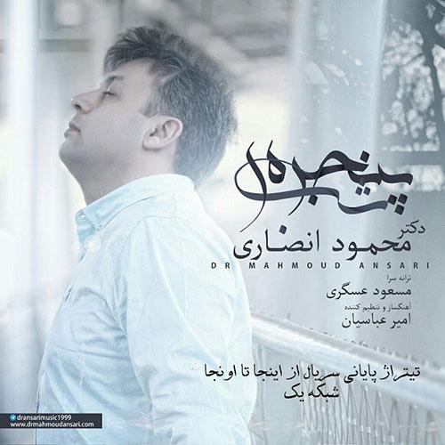محمود انصاری پنجره شب