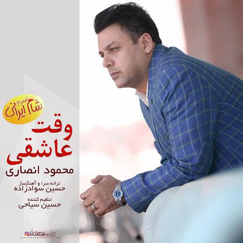 محمود انصاری وقت عاشقی
