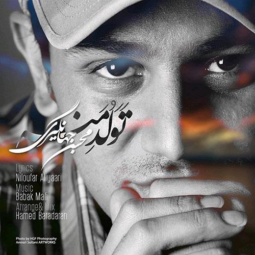 محسن جهانگیری تولد منه