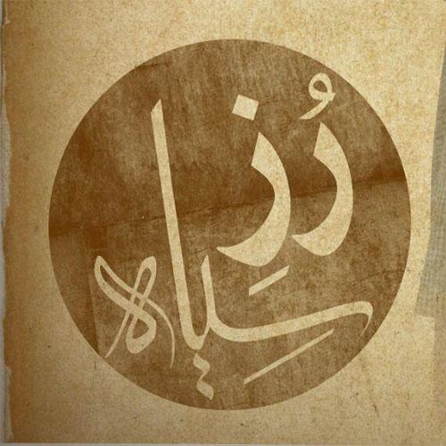 آرشاوین و عمران طاهری رز سیاه