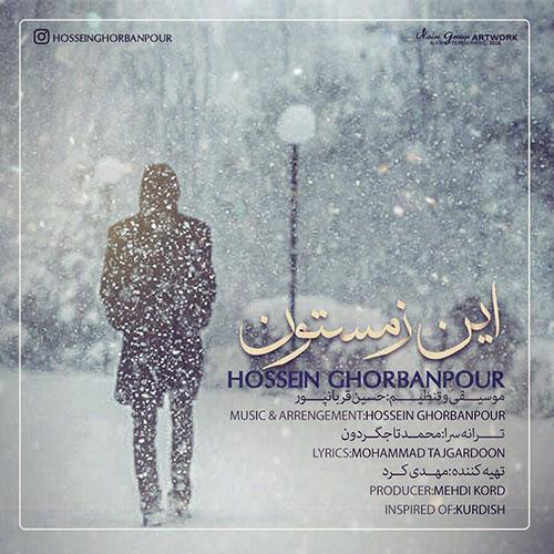 حسین قربانپور این زمستون