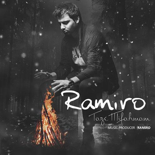 رامیرو تازه میفهمم