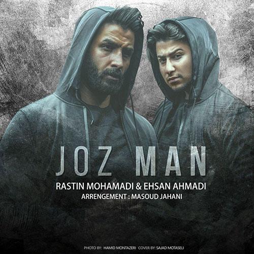 راستین محمدی و احسان احمدی جز من