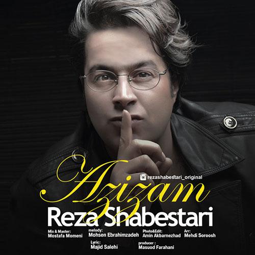 رضا شبستری عزیزم