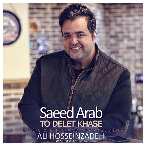 سعید عرب تو دلت خاصه