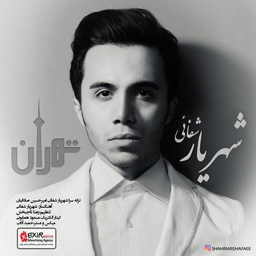 شهریار شفائی تهران