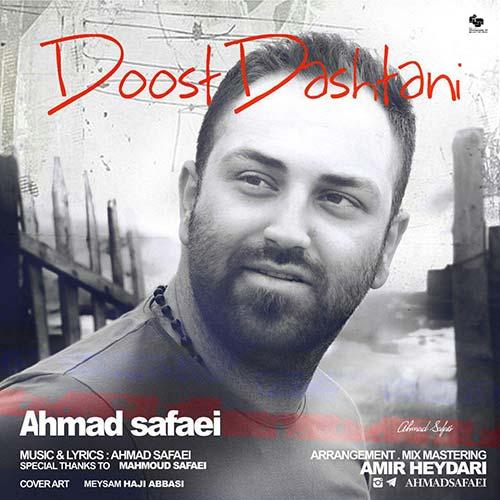 احمد صفایی دوست داشتنی