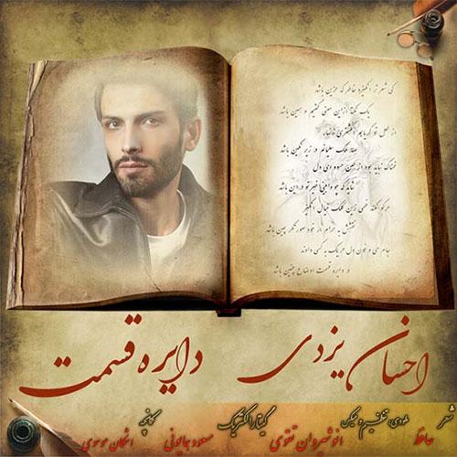 احسان یزدی دایره قسمت