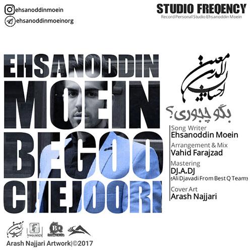 احسان الدین معین بگو چجوری