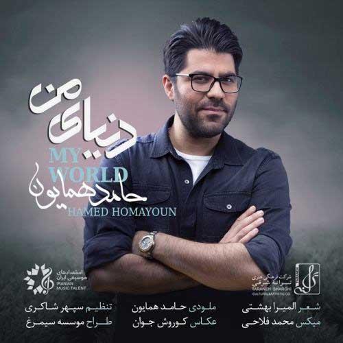 حامد همایون دنیای من