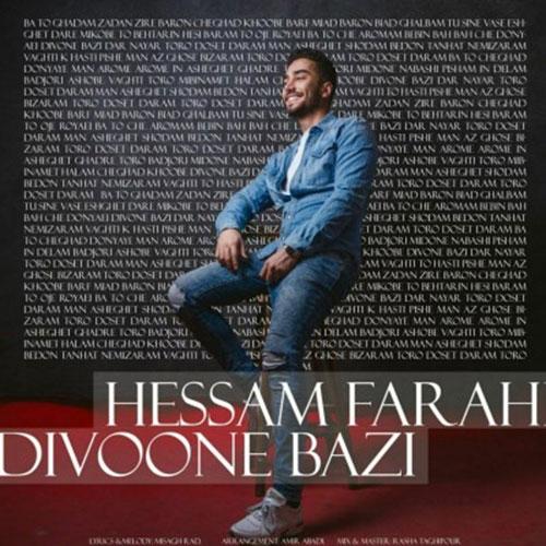 حسام فرحی دیوونه بازی