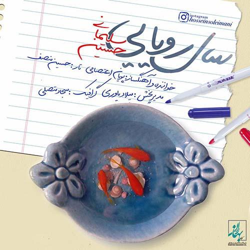 حسین سلیمانی و پویان اعتصامی سال رویایی