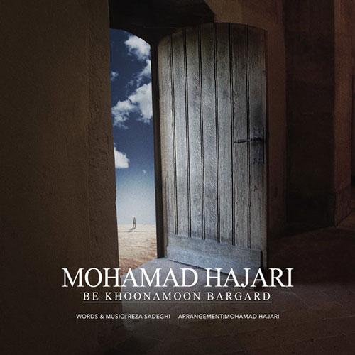 محمد هاجری به خونمون برگرد