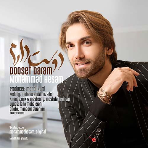 محمد حسام دوست دارم