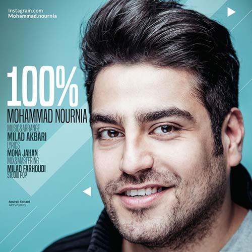 محمد نورنیا 100 درصد