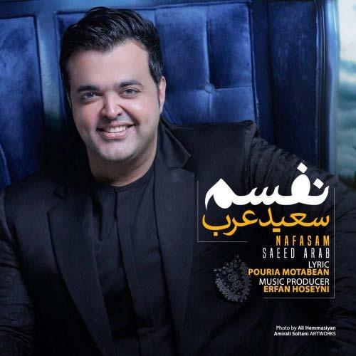 ویدیو سعید عرب نفسم