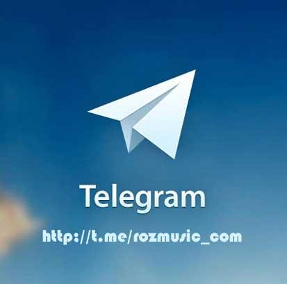 کانال تلگرام رز موزیک