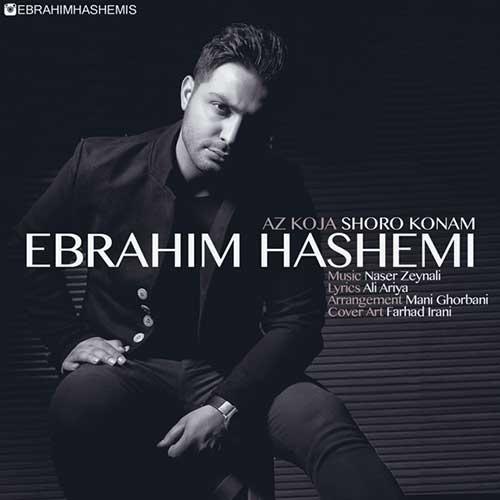 ابراهیم هاشمی از کجا شروع کنم