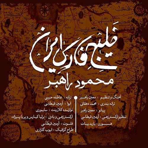محمود راهبر خلیج فارس ایران