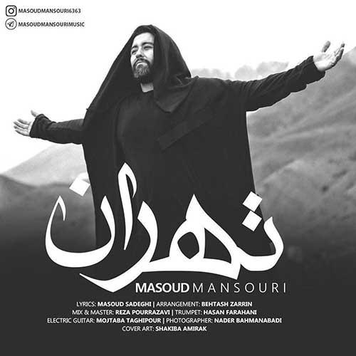 مسعود منصوری تهران
