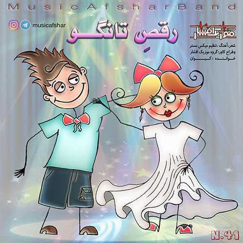 موزیک افشار رقص تانگو