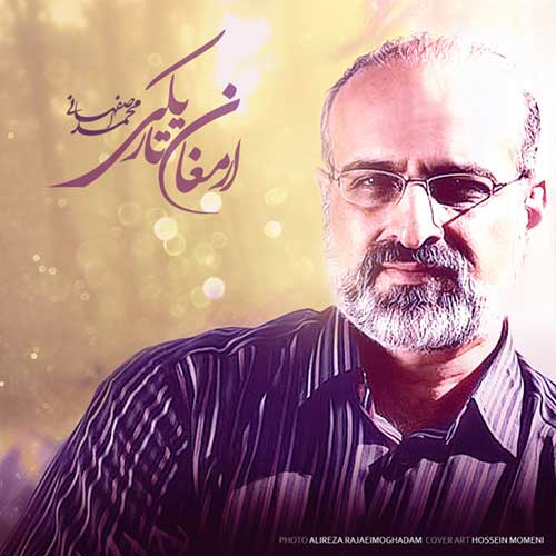 محمد اصفهانی ارمغان تاریکی