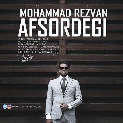 محمد رضوان افسردگی