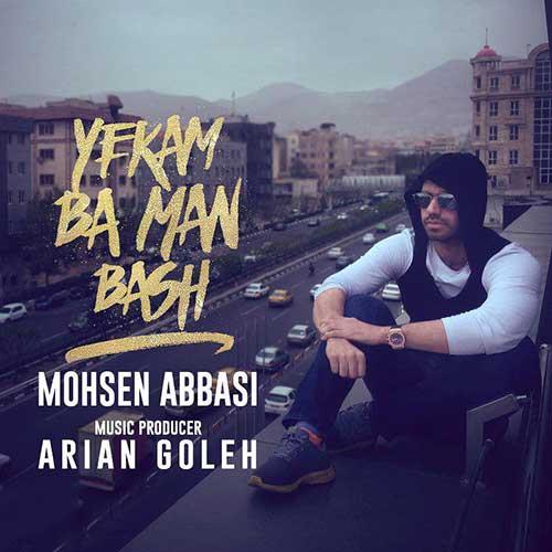 محسن عباسی یکم با من باش