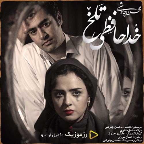 محسن چاوشی خداحافظی تلخ