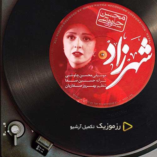 محسن چاوشی شهرزاد