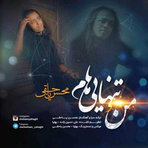 محسن یاحقی منو تنهایی هام