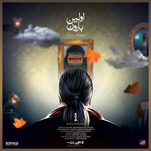ویدیو رضا صادقی اولین بارون