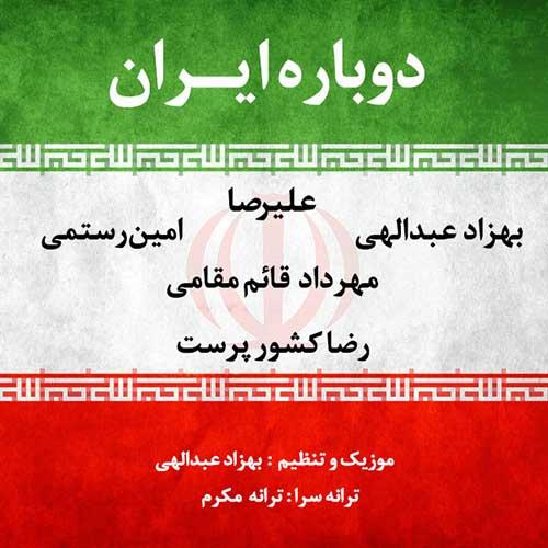 Various Artists دوباره ایران