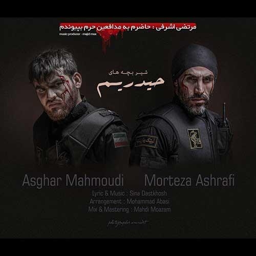 مرتضی اشرفی و اصغر محمودی شیر بچه های حیدریم