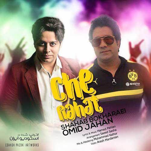 Omid Jahan & Shahab Bokharaei – Che Rahat