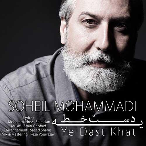 سهیل محمدی یه دست خط