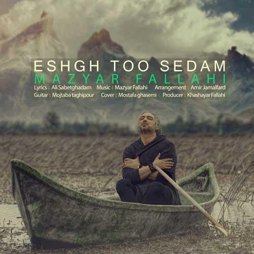دانلود آهنگ عشق تو صدام از مازیار فلاحی + متن