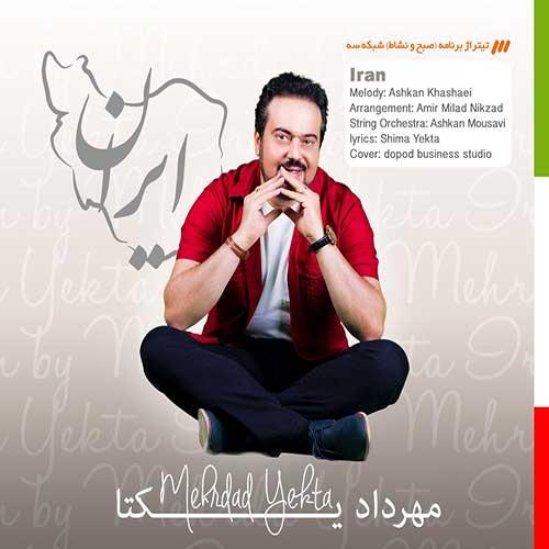 مهرداد یکتا ایران