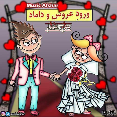 موزیک افشار ورود عروس و داماد