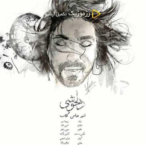 امیر عباس گلاب دلخوشی