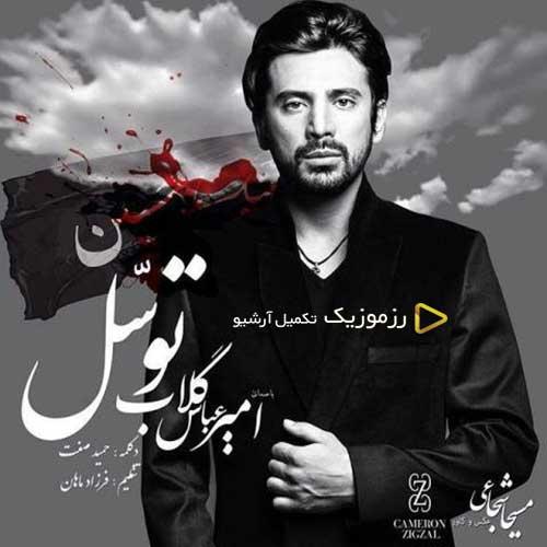 امیر عباس گلاب توسل