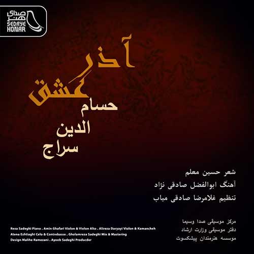 حسام الدین سراج آذر عشق