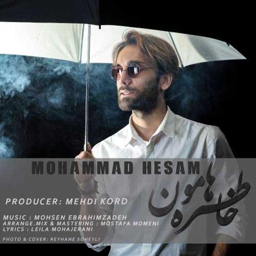 محمد حسام خاطره هامون