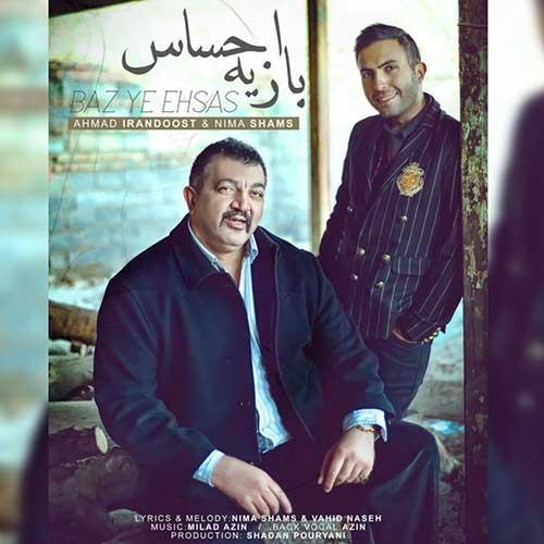 احمد ایراندوست و نیما شمس باز یه احساس