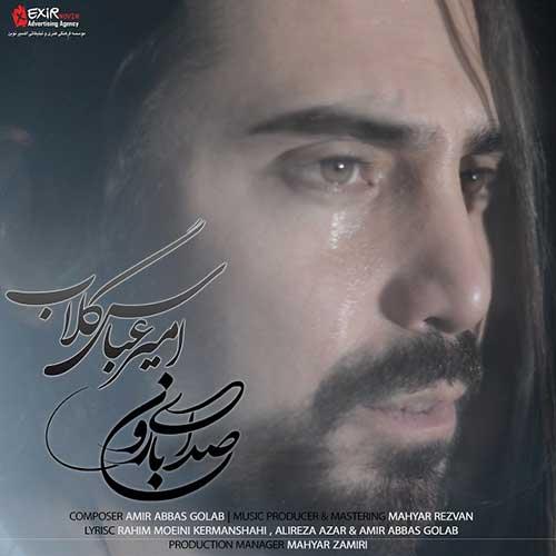 ویدیو امیر عباس گلاب صدای بارون