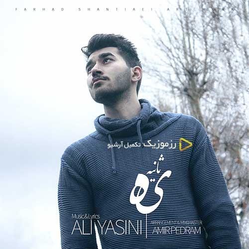 علی یاسینی یه ثانیه