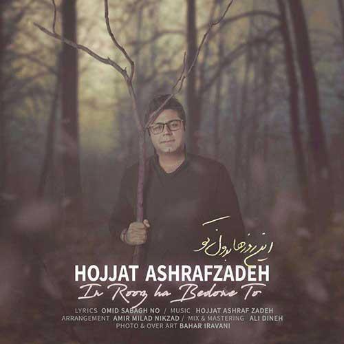 ویدیو حجت اشرف زاده این روزها بدون تو