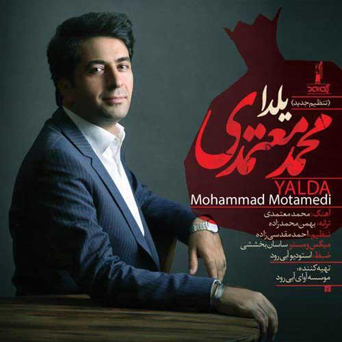 محمد معتمدی یلدا ورژن جدید