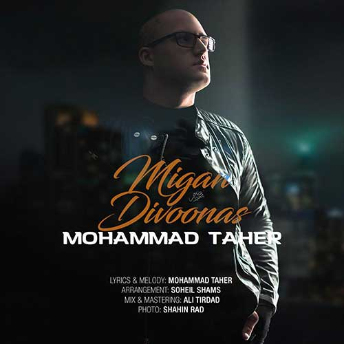 محمد طاهر میگن دیوونس